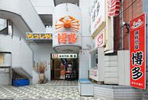 [イメージ]海鮮問屋博多店内(1)